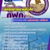 แนวข้อสอบนักจัดการงานทั่วไป กฟภ. การไฟฟ้าส่วนภูมิภาค อัพเดทใหม่ 2560