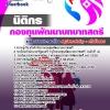 แนวข้อสอบนิติกร กองทุนพัฒนาบทบาทสตรี อัพเดทใหม่ 2560
