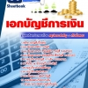 แนวข้อสอบครูผู้ช่วย เอกบัญชีการเงิน อัพเดทใหม่ 2560
