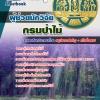 แนวข้อสอบผู้ช่วยนักวิจัย กรมป่าไม้ NEW 2560