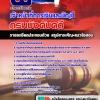 แนวข้อสอบเจ้าหน้าที่การเงินและบัญชี กรมบังคับคดี อัพเดทใหม่ 2560