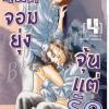 แฝดจอมยุ่งจุ้นแต่รัก เล่ม 4 สินค้าเข้าร้าน 29/6/59