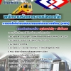 แนวข้อสอบพนักงานรักษาความปลอดภัย รฟม. การรถไฟฟ้าขนส่งมวลชนแห่งประเทศไทย