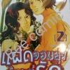 แฝดจอมยุ่งจุ้นแต่รัก เล่ม 2 สินค้าเข้าร้าน 15/6/59