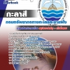 แนวข้อสอบกะลาสี กรมทรัพยากรทางทะเลและชายฝั่ง อัพเดทใหม่ 2560