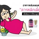 """9 อาหารหลังคลอดที่ควรหลีกเลี่ยง """"เพื่อพัฒนาการที่ดีของลูกน้อย"""""""