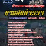 แนวข้อสอบนายสิบตำรวจ สายอำนวยการและสนับสนุน 2560 NEW