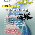 [[NEW]]แนวข้อสอบนายทหารโภชนาการ กองทัพอากาศ Line:topsheet1