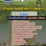 [[NEW]]แนวข้อสอบวิทยากร สำนักงานเลขาธิการวุฒิสภา Line:topsheet1
