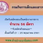 กรมกิจการเด็กและเยาวชน เปิดรับสมัครสอบเป็นพนักงานราชการ จำนวน 56 อัตรา ตั้งแต่วันที่ 21 - 25 พฤษภาคม 2561