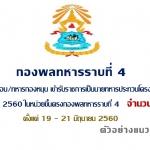 กองพลทหารราบที่ 4 เปิดสอบเข้ารับราชการเป็นนายทหารประทวน 77 อัตรา 19 - 21 มิถุนายน 2560