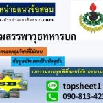 [[NEW]]แนวข้อสอบช่างไฟฟ้า กรมสรรพาวุธทหารบก Line:topsheet1