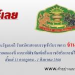 สำนักเลขาธิการคณะรัฐมนตรี รับสมัครสอบบรรจุเข้ารับราชการ จำนวน 21 อัตราตั้งแต่ 11 กรกฎาคม - 1 สิงหาคม 2560