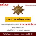 กรมการขนส่งทหารบก เปิดรับสมัครสอบเข้ารับราชการ จำนวน 61 อัตรา ตั้งแต่วันที่ 23 - 29 พฤศจิกายน 2560
