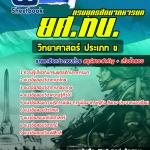 [[NEW]]แนวข้อสอบกรมยุทธศึกษาทหารบก(ยศ.ทบ) วิทยาศาสตร์ ประเภท ข Line:topsheet1