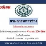 กรมการทหารช่าง เปิดรับสมัครสอบบรรจุเข้ารับราชการ จำนวน 200 อัตรา ตั้งแต่วันที่ 22 มกราคม - 2 กุมภาพันธ์ 2561