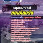 แนวข้อสอบอนุศาสนาจารย์ กองทัพเรือ อัพเดทใหม่ 2560