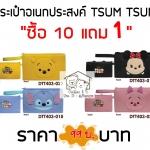 กระเป๋าใส่เครื่องสำอางลายการ์ตูน น่ารักๆ จาก Tsum Tsum