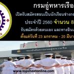 กรมอู่ทหารเรือ เปิดรับสมัครสอบเป็นนักเรียนช่างกรมอู่ทหารเรือ ประจำปี 2560 จำนวน 82 อัตรา
