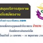 กรมสนับสนุนบริการสุขภาพ เปิดรับสมัครสอบเพื่อบรรจุบุคคลเข้ารับราชการ จำนวน 17 อัตรา ตั้งแต่วันที่ 24 เมษายน - 16 พฤษภาคม 2560