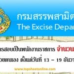 กรมสรรพสามิต เปิดรับสมัครสอบพนักงานราชการ จำนวน 29 อัตรา รับสมัครด้วยตนเอง ตั้งแต่วันที่ 13 - 19 ธันวาคม 2559