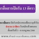 กรมการทหารสื่อสาร เปิดรับสมัครสอบเพื่อบรรจุเข้ารับราชการ จำนวน 13 อัตรา ตั้งแต่วันที่ 3 - 4 กรกฎาคม 2560