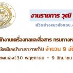 สำนักงานเครื่องกลและสื่อสาร กรมทางหลวง รับสมัครเป็นพนักงานราชการทั่วไป จำนวน 9 อัตรา ตั้งแต่30 พฤษภาคม - 9 มิถุนายน 2560