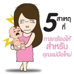 5 สาเหตุที่ทารกร้องไห้ สำหรับคุณแม่มือใหม่