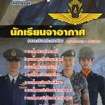 [[NEW]]แนวข้อสอบนักเรียนจ่าอากาศ กองทัพอากาศ Line:topsheet1
