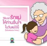 วิธีบอกรักแม่ ให้ท่านชื่นใจ ในวันแม่ปีนี้ (ไม่ต้องเขินอาย ทำเหอะ)