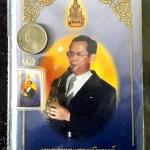 หนังสือ เพลงพระราชนิพนธ์ เล่มเล็กที่สุดในโลก ฉลองสิริราชสมบัติ 60 ปี หนังสือเล่มเล็กที่สุดในโลก