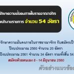 กองอำนวยการรักษาความมั่นคงภายในราชอาณาจักร รับสมัครเป็นพนักงานราชการ จำนวน 54 อัตรา สมัครด้วยตนเอง 8 - 14 มิถุนายน 2560