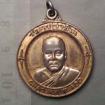 เหรียญ CHAO KHUN FOO วัด เวฬุราชิน 200/-