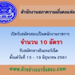 ((แชร์ข่าวงาน))สำนักงานสภาความมั่นคงแห่งชาติ เปิดรับสมัครสอบเป็นพนักงานราชการ จำนวน 10 อัตรา ตั้งแต่วันที่ 13 - 19 มิถุนายน 2561