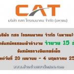 บริษัท กสท โทรคมนาคม จำกัด (มหาชน) เปิดรับสมัครสอบ จำนวน 15 อัตรา วันที่ 20 เมษายน - 4 พฤษภาคม 2560