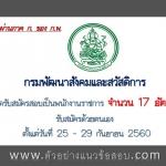 กรมพัฒนาสังคมและสวัสดิการ เปิดรับสมัครสอบเป็นพนักงานราชการ จำนวน 17 อัตรา ตั้งแต่วันที่ 25 - 29 กันยายน 2560