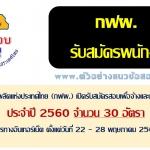 แชร์ให้เพื่อน#การไฟฟ้าฝ่ายผลิตแห่งประเทศไทย (กฟผ.) เปิดรับสมัครสอบเพื่อจ้างและบรรจุเป็นพนักงาน ประจำปี 2560 จำนวน 30 อัตรา ตั้งแต่วันที่ 22 - 28 พฤษภาคม 2560