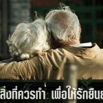 """สิ่งที่ยากกว่าการ """"ได้มา"""" คือการ """"รักษาไว้"""" 9 สิ่ง ที่คุณควรทำ เพื่อรักษาความรักของคุณให้ยืนยาว"""