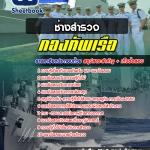 แนวข้อสอบช่างสำรวจ กองทัพเรือ อัพเดทใหม่ล่าสุด