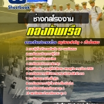 แนวข้อสอบช่างกลโรงงาน กองทัพเรือ อัพเดทใหม่ 2560