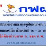 การไฟฟ้าฝ่ายผลิตแห่งประเทศไทย (กฟผ.) เปิดรับสมัครสอบเพื่อจ้างและบรรจุเป็นพนักงาน ประจำปี 2560 รับสมัครทางอินเทอร์เน็ต ตั้งแต่วันที่ 16 - 31 มกราคม 2560