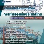 เจ้าหน้าที่บริหารงานทั่วไป การท่าเรือแห่งประเทศไทย