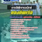 แนวข้อสอบช่างอิเล็กทรอนิกส์ กองทัพเรือ อัพเดทใหม่ล่าสุด
