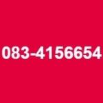 (ขายแล้ว) เบอร์มงคล 083-4156654