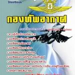 [[NEW]]แนวข้อสอบนายทหารกายภาพบำบัด กองทัพอากาศ Line:topsheet1