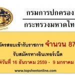 กรมการปกครอง เปิดรับสมัครสอบเข้ารับราชการ จำนวน 87 อัตรา รับสมัครทางอินเทอร์เน็ต ตั้งแต่วันที่ 16 ธันวาคม 2559 - 9 มกราคม 2560