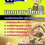เอกภาษาไทย