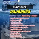 แนวข้อสอบสาขาการบัญชี กองทัพเรือ อัพเดทใหม่ 2560