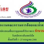 สำนักงานคณะกรรมการอ้อยและน้ำตาลทราย เปิดรับสมัครสอบเพื่อบรรจุบุคคลเข้ารับราชการ จำนวน 6 อัตรา ตั้งแต่วันที่ 5 - 27 กรกฎาคม 2560
