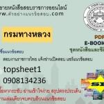 [[NEW]]แนวข้อสอบพนักงานบริการ กรมทางหลวง Line:topsheet1
